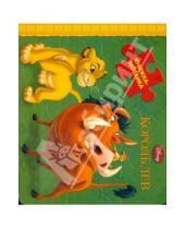 Картинка к книге Книжка-мозаика (сказка, 5 мозаик, 5 раскрасок) - Король Лев. Книжка-мозаика