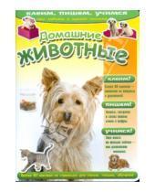 Картинка к книге Клеим, пишем, учимся - Домашние животные