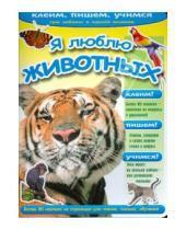 Картинка к книге Клеим, пишем, учимся - Я люблю животных