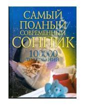 Картинка к книге Вера Надеждина - Самый полный современный сонник 100 тысяч толкований