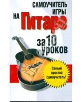 Картинка к книге Вера Надеждина - Самоучитель игры на гитаре за 10 уроков