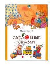 Картинка к книге Маша Трауб - Съедобные сказки
