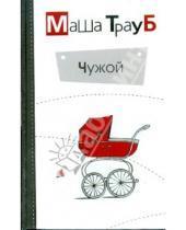 Картинка к книге Маша Трауб - Чужой