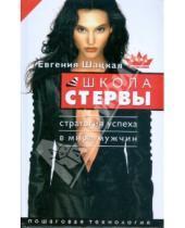 Картинка к книге Евгения Шацкая - Школа стервы. Стратегия успеха в мире мужчин: пошаговая технология