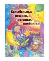 Картинка к книге АСТ - Колыбельные, песенки, потешки, прибаутки
