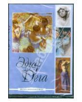 Картинка к книге Мировое искусство в лицах - Дега Эдгар (DVD)