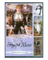 Картинка к книге Мировое искусство в лицах - Мане Эдуард (DVD)