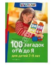 Картинка к книге Анатольевна Надежда Сотникова - 100 загадок от А до Я для детей 7-9 лет