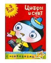 Картинка к книге Николаевна Ольга Земцова - Цифры и счет 2-3 года