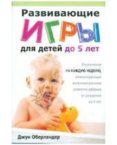 Картинка к книге Джун Оберландер - Развивающие игры для детей до 5 лет