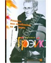 Картинка к книге Евгеньевна Наталья Грэйс - Решить все проблемы за 1 день. Секреты воздействия на мир