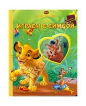 Картинка к книге Мозаика-малышка - Играем с Симбой. Король лев