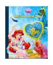 Картинка к книге Мозаика-малышка - Мечта Ариэль