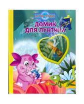 Картинка к книге Мозаика-малышка - Домик для Лунтика