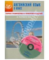 Картинка к книге Ю.С. Веселова - Сборник тренировочных и проверочных заданий. Английский язык. 8 класс (в формате ГИА) (+CD)