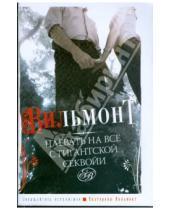 Картинка к книге Николаевна Екатерина Вильмонт - Плевать на все с гигантской секвойи!