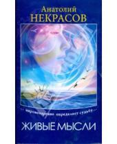 Картинка к книге Александрович Анатолий Некрасов - Живые мысли