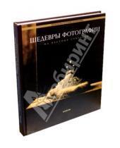 Картинка к книге Пунктум - Шедевры фотографии из частных собраний