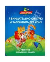 Картинка к книге Григорьевна Надежда Ляпенкова - Я внимательно смотрю и запомнить все хочу