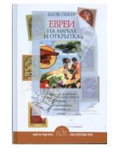 Картинка к книге Яков Пекер - Евреи на марках и открытках. Юристы, предприниматели, изобретатели, медики