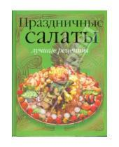 Картинка к книге АСТ - Праздничные салаты. Лучшие рецепты
