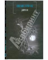 Картинка к книге Стивен Кинг - Дьюма-Ки