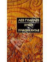 Картинка к книге Николаевич Лев Гумилев - Хунну. Хунны в Китае