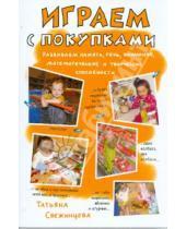 Картинка к книге Татьяна Свежинцева - Играем с покупками. Развиваем память, речь, внимание, математические и творческие способности