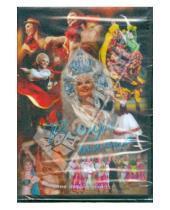 Картинка к книге ТЕН-Видео - В мире танца (DVD)