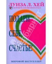 Картинка к книге Луиза Хей - Подари себе счастье!