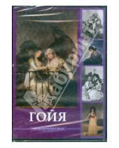 Картинка к книге Мировое искусство в лицах - Гойя (DVDpc)