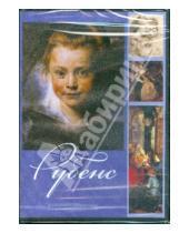 Картинка к книге Мировое искусство в лицах - Рубенс (DVDpc)