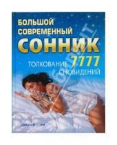Картинка к книге Сонники. Гороскопы. Гадания - Большой современный сонник