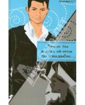 Картинка к книге Анна Круговая - Лучше бы я знала об этом до свадьбы! / Лучше бы я знал об этом до свадьбы!
