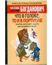 Картинка к книге Николаевич Виталий Богданович - Что в голове, то и в портмоне, или Как изготовить лопату для загребания денег