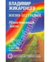 Картинка к книге Владимир Жикаренцев - Жизнь без границ. Нравственный Закон