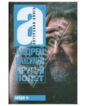 Картинка к книге Маркович Андрей Максимов - Другой полет
