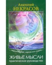 Картинка к книге Александрович Анатолий Некрасов - Живые мысли. Практическое руководство
