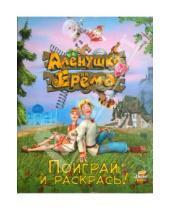 Картинка к книге Мультпоход - Алёнушка и Ерёма. Поиграй и раскрась