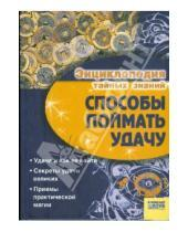 Картинка к книге Борисовна Ирина Иванова - Способы поймать удачу