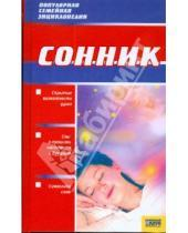 Картинка к книге Популярная семейная энциклопедия - Сонник