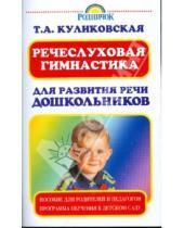 Картинка к книге Анатольевна Татьяна Куликовская - Речеслуховая гимнастика для развития речи дошкольников