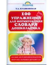 Картинка к книге Анатольевна Татьяна Куликовская - 100 упражнений для формирования словаря дошкольника