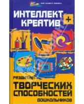 Картинка к книге Олеговна Вероника Скворцова - Интеллект + креатив: развитие творческих способностей дошкольников