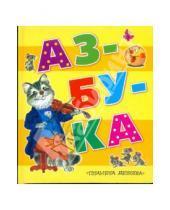 Картинка к книге АСТ - Азбука