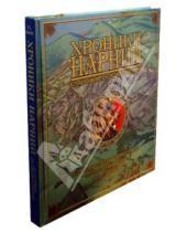 Картинка к книге АСТ - Хроники Нарнии. Из архивов последнего короля