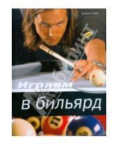 Картинка к книге Хубер Андреас - Играем в бильярд