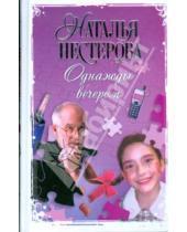 Картинка к книге Владимировна Наталья Нестерова - Однажды вечером