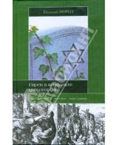 Картинка к книге Евгений Мороз - Евреи в конфликте цивилизаций