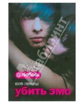 Картинка к книге Юля Лемеш - Убить эмо